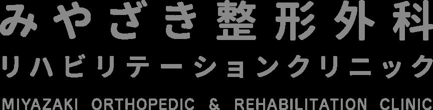 みやざき整形外科リハビリテーションクリニック