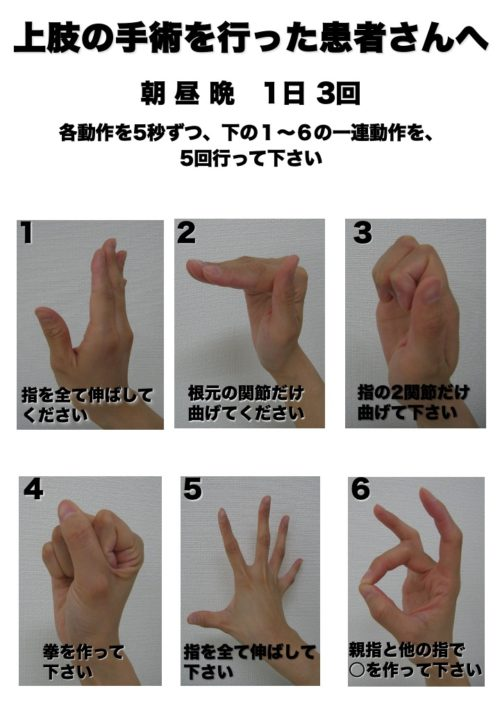 指のリハビリ